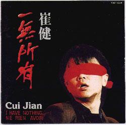 Cui_jian_2