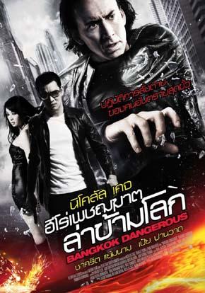 Bangkokdangerous_1