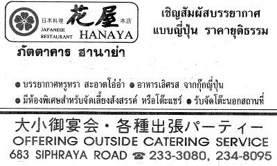 Thai_nce
